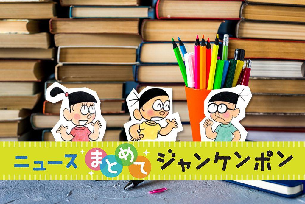 ニュースまとめてジャンケンポン 9/27~10/3