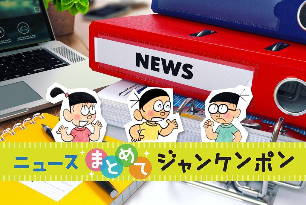 ニュースまとめてジャンケンポン 10/3~10/9