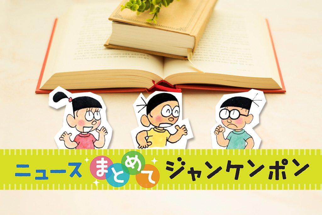ニュースまとめてジャンケンポン 10/10~10/16