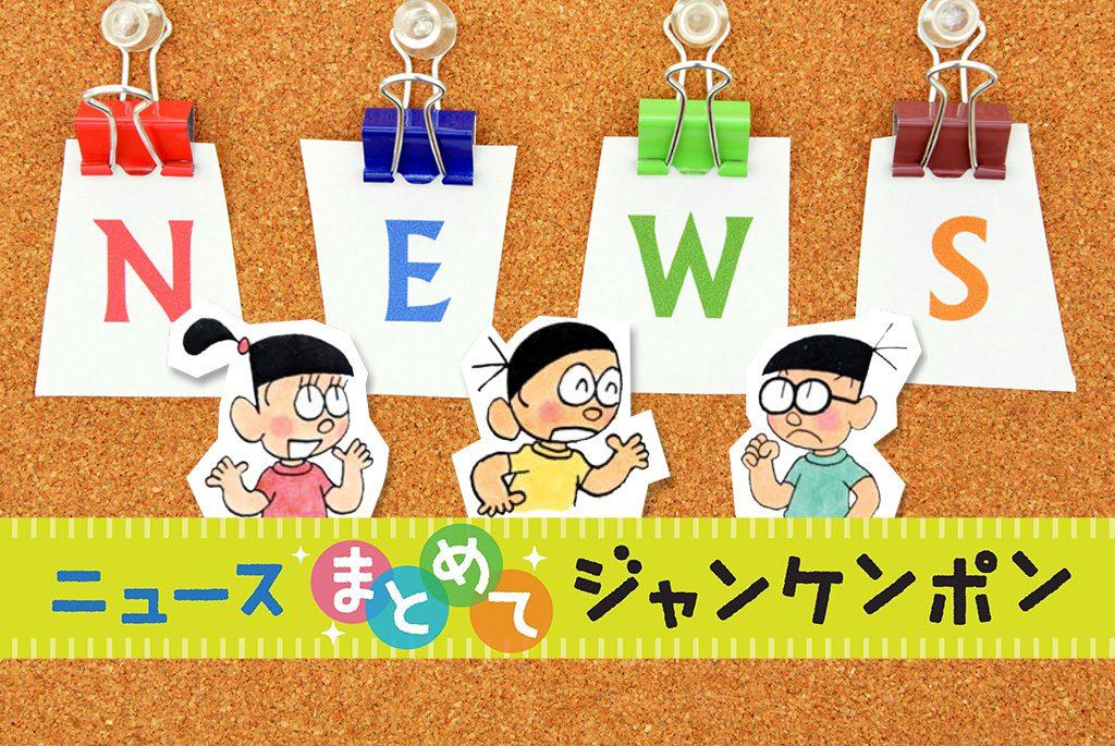 ニュースまとめてジャンケンポン 10/23~10/31