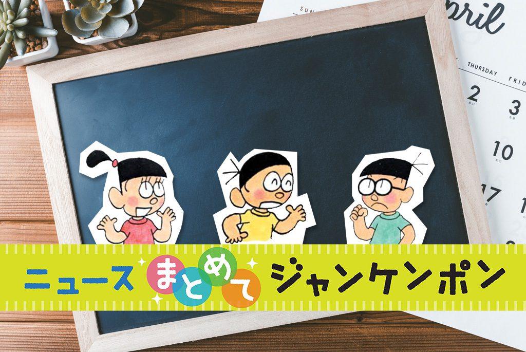 ニュースまとめてジャンケンポン 10/31~11/7