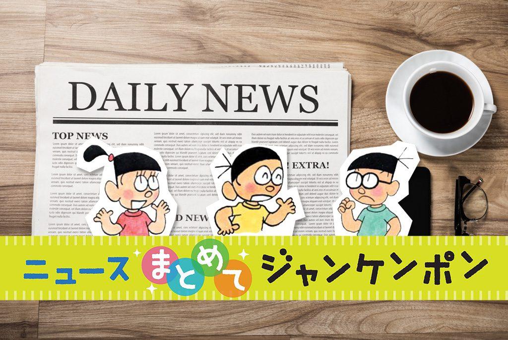ニュースまとめてジャンケンポン 11/15~11/20
