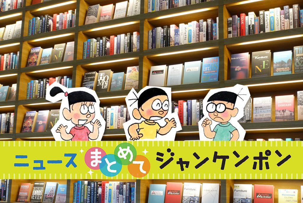 ニュースまとめてジャンケンポン 11/22~11/28