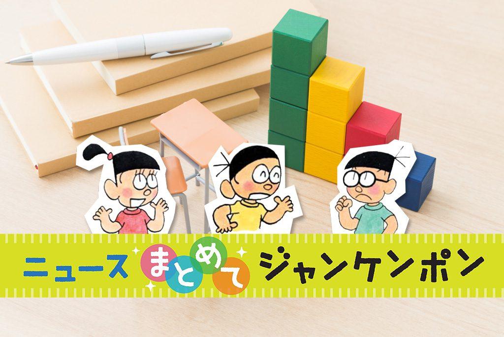 ニュースまとめてジャンケンポン 11/27~12/4