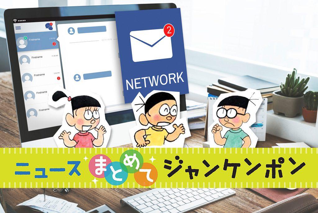 ニュースまとめてジャンケンポン 12/6~12/11