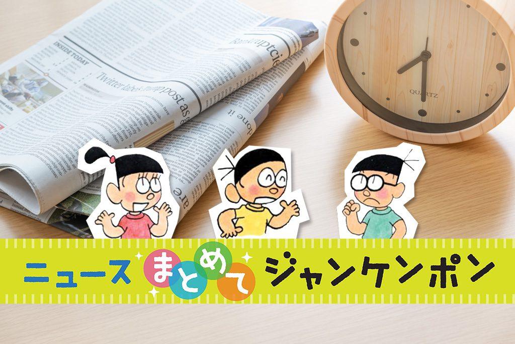 ニュースまとめてジャンケンポン 12/14~12/18